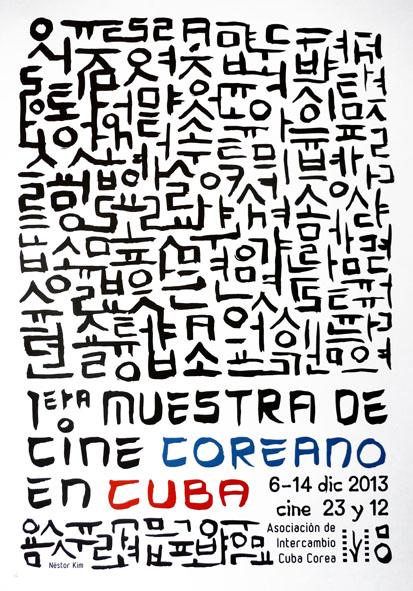 Muestra De Cine Coreano en Cuba
